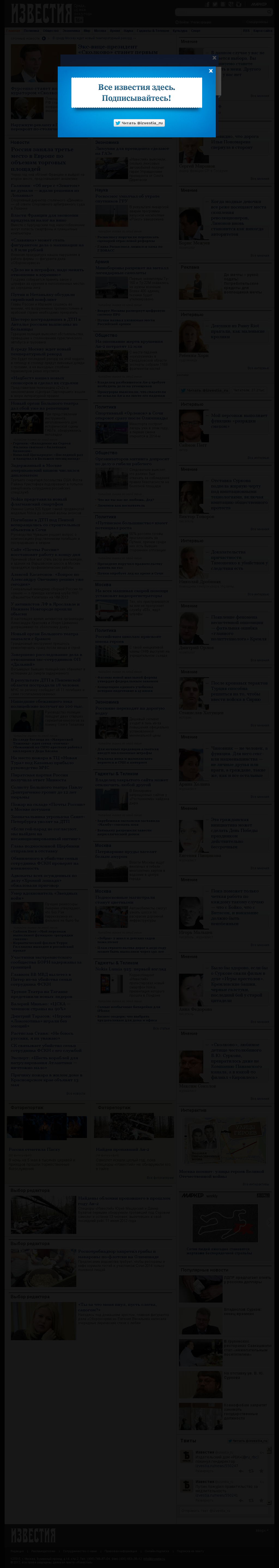 Izvestia at Tuesday May 14, 2013, 9:09 p.m. UTC